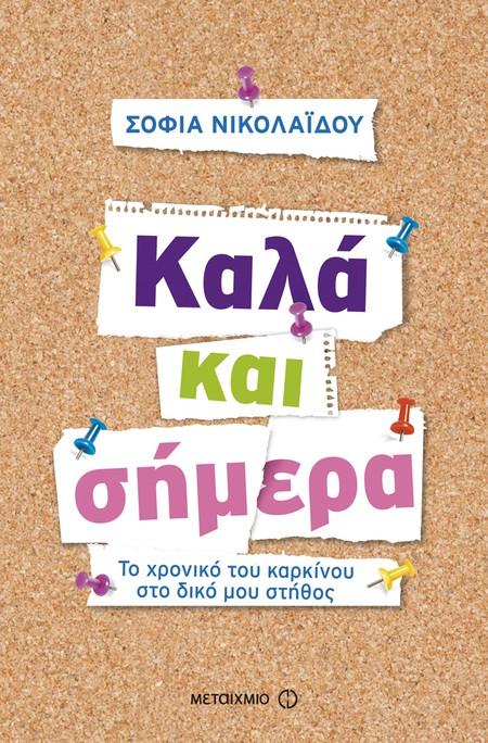 Παρουσίαση του βιβλίου της Σοφίας Νικολαΐδου «Καλά και σήμερα»