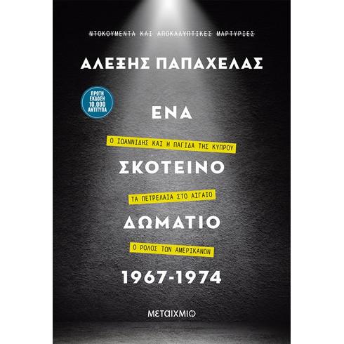 Διαδικτυακή παρουσίαση του νέου βιβλίου του Αλέξη Παπαχελά «Ένα σκοτεινό δωμάτιο 1967-1974»
