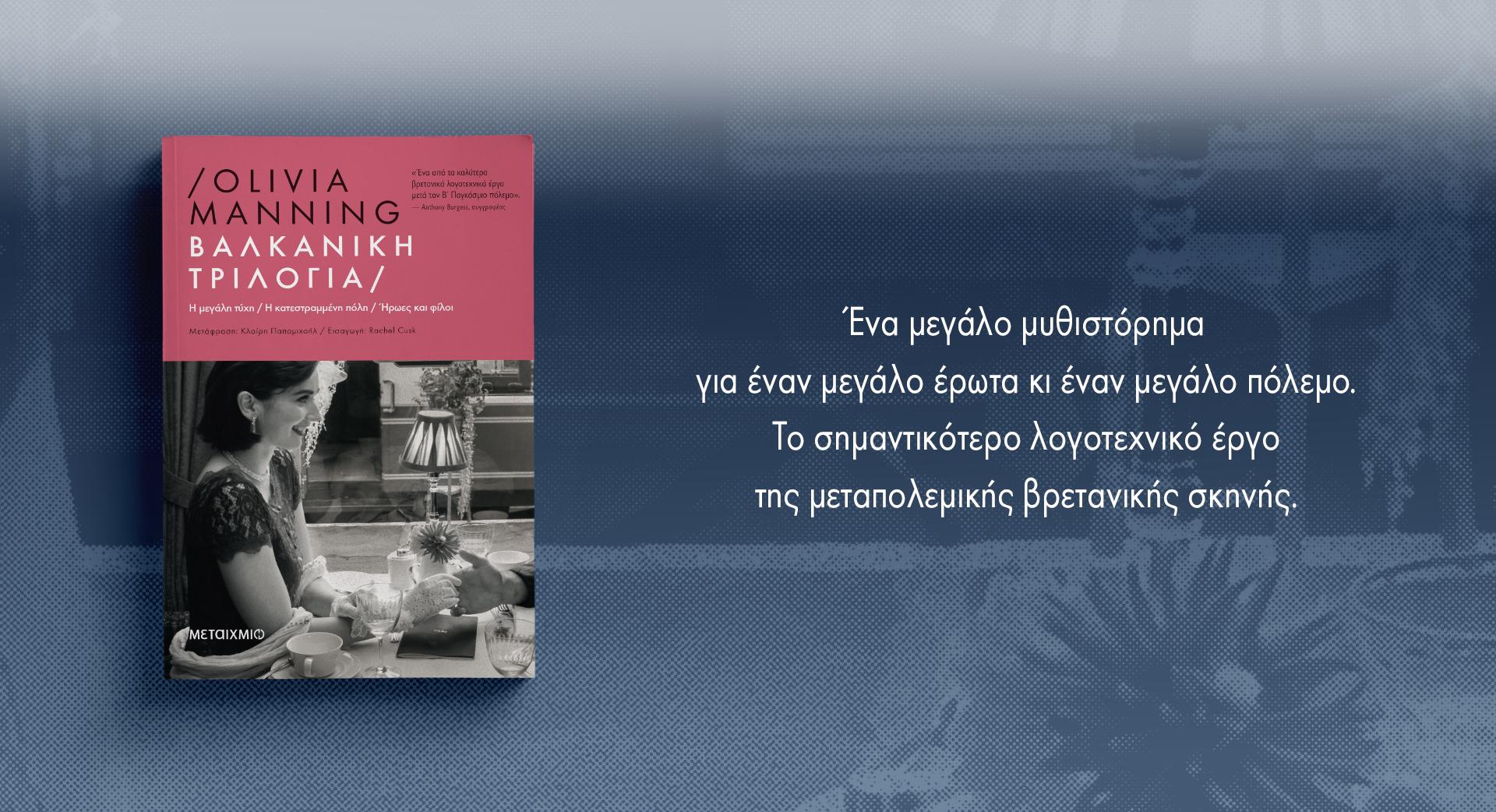 Valkaniki trilogia 1920x1042