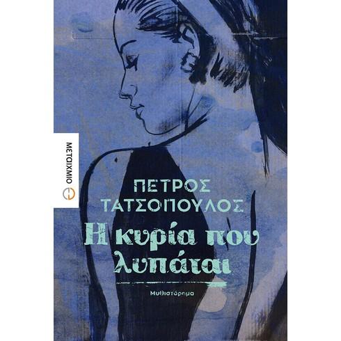 Παρουσίαση του νέου μυθιστορήματος του Πέτρου Τατσόπουλου «Η κυρία που λυπάται»