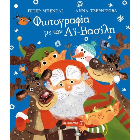 Γιορτινή εκδήλωση για παιδιά με αφορμή το βιβλίο του Πίτερ Μπέντλι «Φωτογραφία με τον Αϊ-Βασίλη»